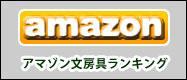 amazon売れている文房具ランキング